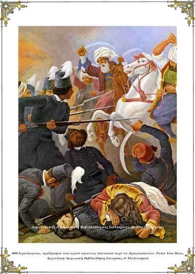 400 Ιερολοχίται, πρόδρομοι του ιερού αγώνος πίπτουσι περί το Δραγασάνιον.