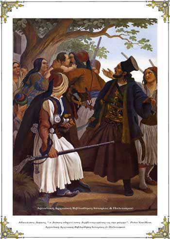 Αθανάσιος Διάκος, «ο Διάκος οδηγεί τους Δερβενοχωρίτας εις την μάχην»