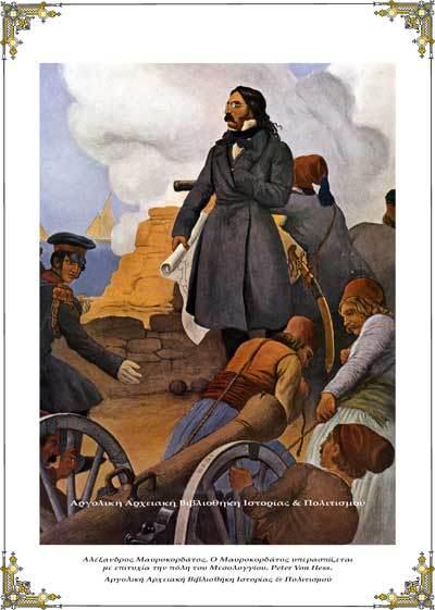 Αλέξανδρος Μαυροκορδάτος. Ο Μαυροκορδάτος υπερασπίζεται με επιτυχία την πόλη του Μεσολογγίου.