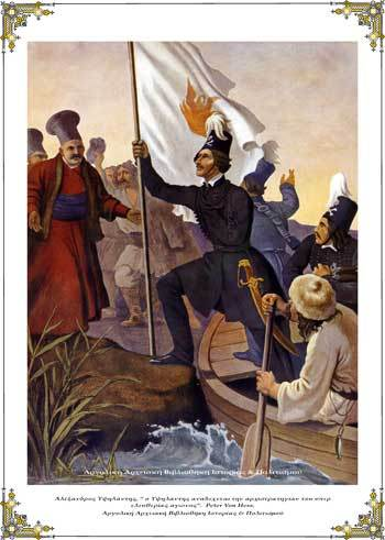 Αλέξανδρος Υψηλάντης, «ο Υψηλάντης αναδέχεται την αρχιστρατηγίαν του υπερ ελευθερίας αγώνος».
