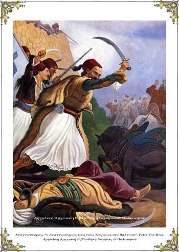 Αναγνωσταράς, «ο Αναγνωσταράς νικά τους Τούρκους στο Βαλτέτσι».