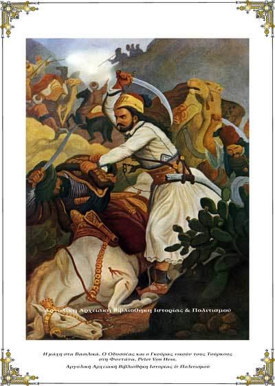 Η μάχη στα Βασιλικά. Ο Οδυσσέας και ο Γκούρας νικούν τους Τούρκους στη Φοντάνα.