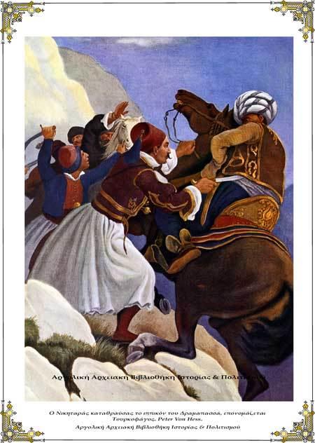Νικηταράς. Ο Νικηταράς καταθραύσας το ιππικόν του Δραμαπασσά, επονομάζεται Τουρκοφάγος. Peter Von Hess.
