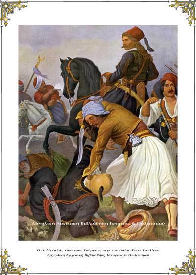Ο Α. Μεταξάς νικά τους Τούρκους περί τον Λάλα.