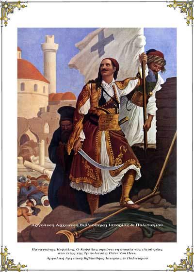 Παναγιώτης Κεφάλας. Ο Κεφάλας σηκώνει τη σημαία της ελευθερίας στα τείχη της Τριπολιτσάς.