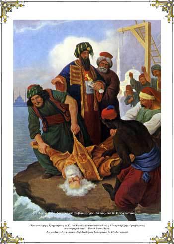 Πατριάρχης Γρηγόριος ο Ε', «ο Κωνσταντινουπόλεως Πατριάρχης Γρηγόριος αποκρεμάται».