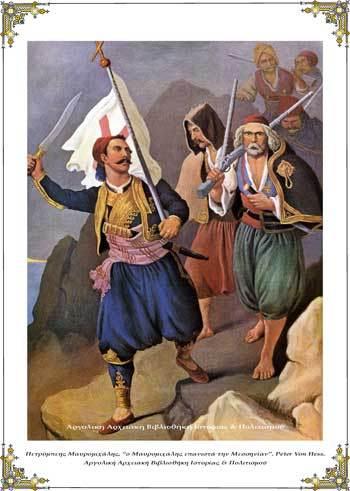 Πετρόμπεης Μαυρομιχάλης, «ο Μαυρομιχάλης επανιστά την Μεσσηνίαν».